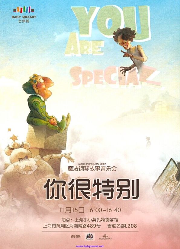 《你很特别》魔法故事音乐会【上海】
