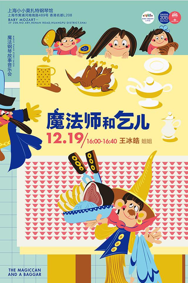 12月19日《魔法师和乞儿》魔法钢琴故事音乐会